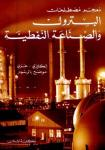 A New Dictionary of Petroleum and the Oil Industry - with illustrations (English/Arabic)